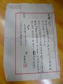 老信函    1951