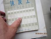 抹灰工(第三版)建筑工人技术学习丛书