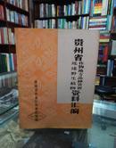 贵州省作物地方品种资源近缘野生植物资料汇编
