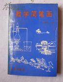 教学简笔画    95年一版一印  只印4000册