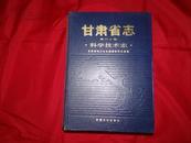 甘肃省志. 第六十卷.科学技术志  精装