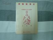 永恒的渴求--中国现代主义人文精神(一版一印 作者签赠本)