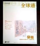 旧藏期刊 【全球通】2008年第六期 总第31期 全球通VIP会员刊物