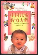 中国儿童智力方程<0--3岁>【.中国教育电视台<<万婴跟踪>>节目教材】