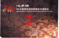 请柬 99·中国国际民族歌舞年开幕晚会