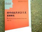 中国书籍文库:孙中山民生社会主义思想研究【品佳正版】