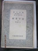 【14-3解集子荀(二)万有文库,第一二集简编五百种