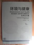 环境与健康河北省第三届环境与健康论坛优秀论文集