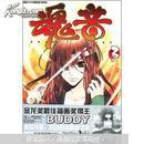 魂音3:漫画SHOW精品图书系列(BUDDY编绘  黑龙江美术出版社 彩色漫画本)