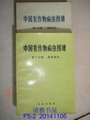 中国农作物病虫图谱【第二分册与第八分册】2本合售