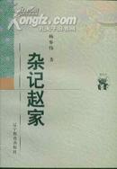 新世纪万有文库・杂记赵家