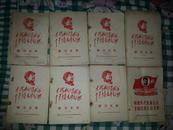 中国共产党第九次全国代表大会万岁   学习文件  8册合售