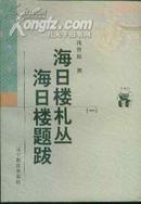 新世纪万有文库・海日楼札丛 海日楼题跋(全三册)