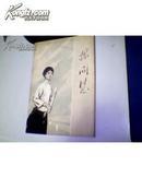 《杨开慧》(书名由毛泽东题写,有许多历史照片,记录杨开慧烈士革命战斗的一生)