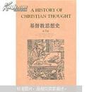 基督教思想史(共3卷)