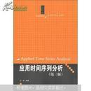 应用时间序列分析(第三版)王燕