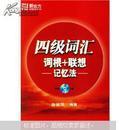 新东方·大愚英语学习丛书:四级词汇词根+联想记忆法(9787506273350