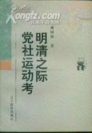 新世纪万有文库・明清之际党社运动考
