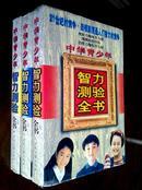 中华青少年智力测验全书【旧藏书】精装 上中下全三册