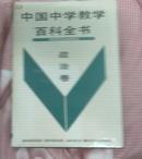 中国中学教学    百科全书     政治