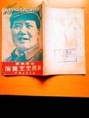 新民主主义论(毛泽东著、新华书店发行民国版1949年5月再版)