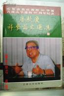 唐敖庆科学论文选集(16开精装 96年一版一印 仅印500册)