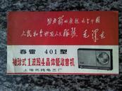 说明书 春雷 401型袖珍式1波段4晶体管收音机