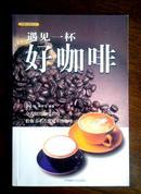 【白领.品味生活】遇见一杯好咖啡 --全方位的咖啡指南