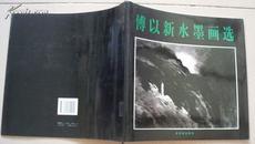 1995年荣宝斋出版社《傅以新水墨画选》(傅以新签赠)