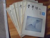 青年诗人1996年第1、2、4期每册3元,特大增刊号5元
