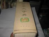 中华大字典---精装16开9品,馆藏,无书衣,一厚册,78年10月1版1印