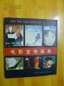 电影宣传画集  中国电影出版社