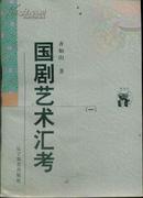 新世纪万有文库・国剧艺术汇考(全二册)