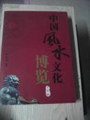 《中国风水文化博览》