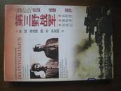 中国雄师--第三野战军