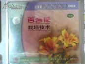 《百合花栽培技术》