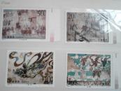 1994敦煌壁画一套4张