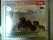 香菇塑料袋栽培技术(VCD)