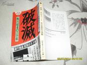 破灭:梅川昭美の三十年(9品97年4版245页64开日文原版)26435