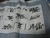 山西省书法家协会副主席刘来元书法  保真