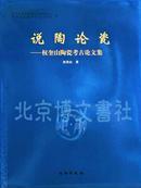 说陶论瓷-权奎山陶瓷考古论文集
