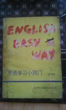 英语学习小窍门