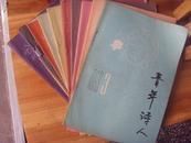 青年诗人1993年3-12期共10册合售