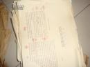 故宫博物院研究员鉴定专家单国强-马季戈-傅东光-等(清代书法概述-论)本书原稿一套(大约10公斤左右)