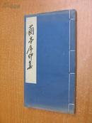 浙江篆刻名家钤拓《兰亭序印集》(线装16开,见描述。)