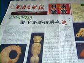 中国文物报1999年1月31日第一期【总第一期】