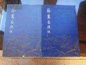 大配本,【徐霞客游记】精装仅下册(带护封),上海古籍繁体竖版1980年一版一印,馆藏品佳