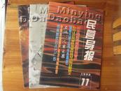 民营导报1998年10-12期3册合售