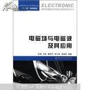 """高等学校电子信息类专业""""十二五""""规划教材:电磁场与电磁波及其应用"""