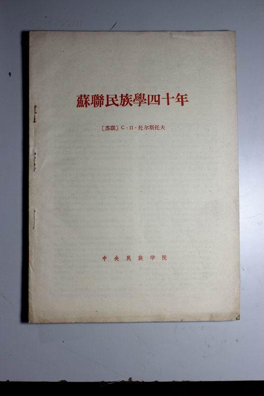 苏联民族学四十年 货位mz002